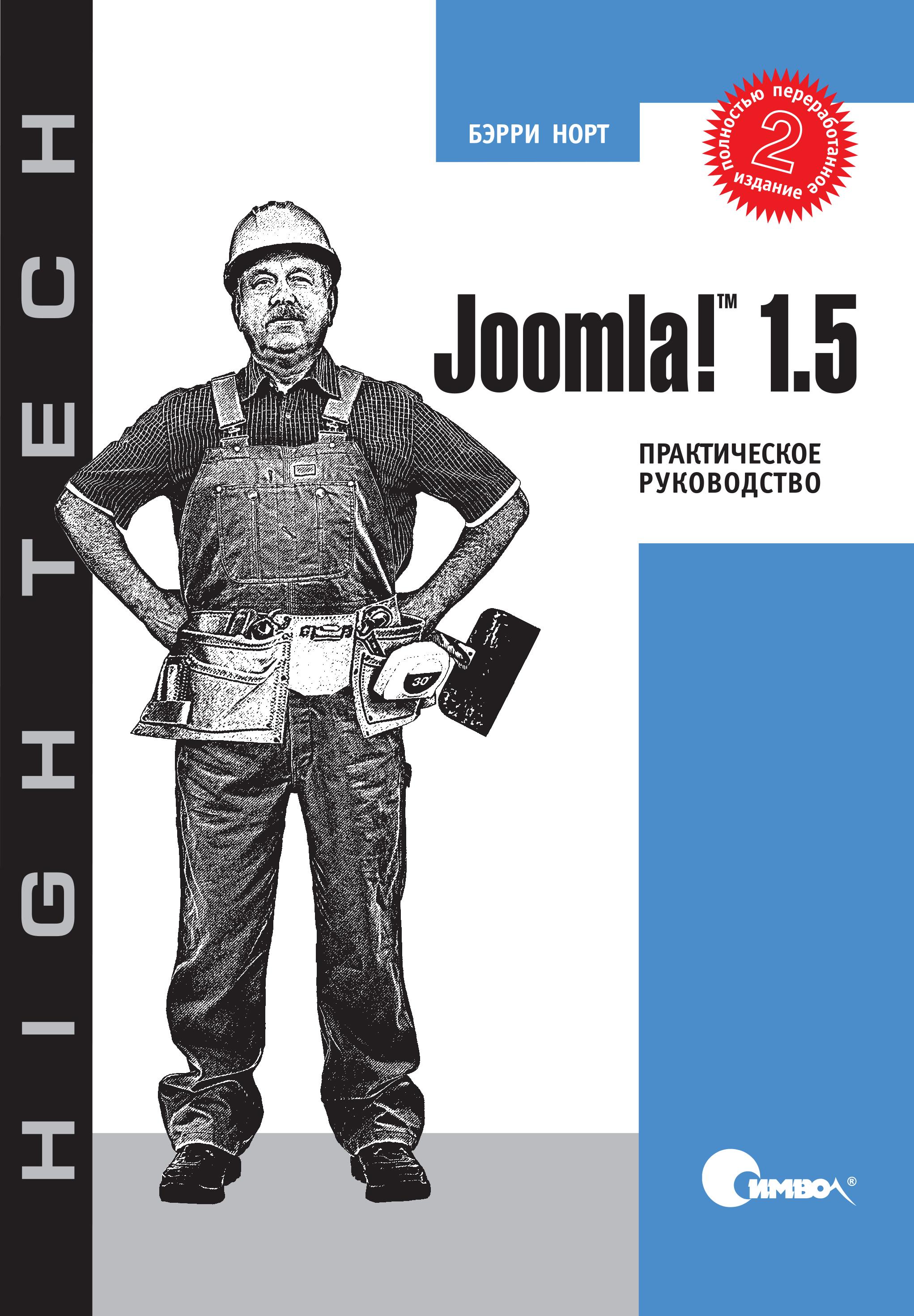 Бэрри Норт Joomla! 1.5. Практическое руководство. 2-е издание дэн рамел joomla для профессионалов