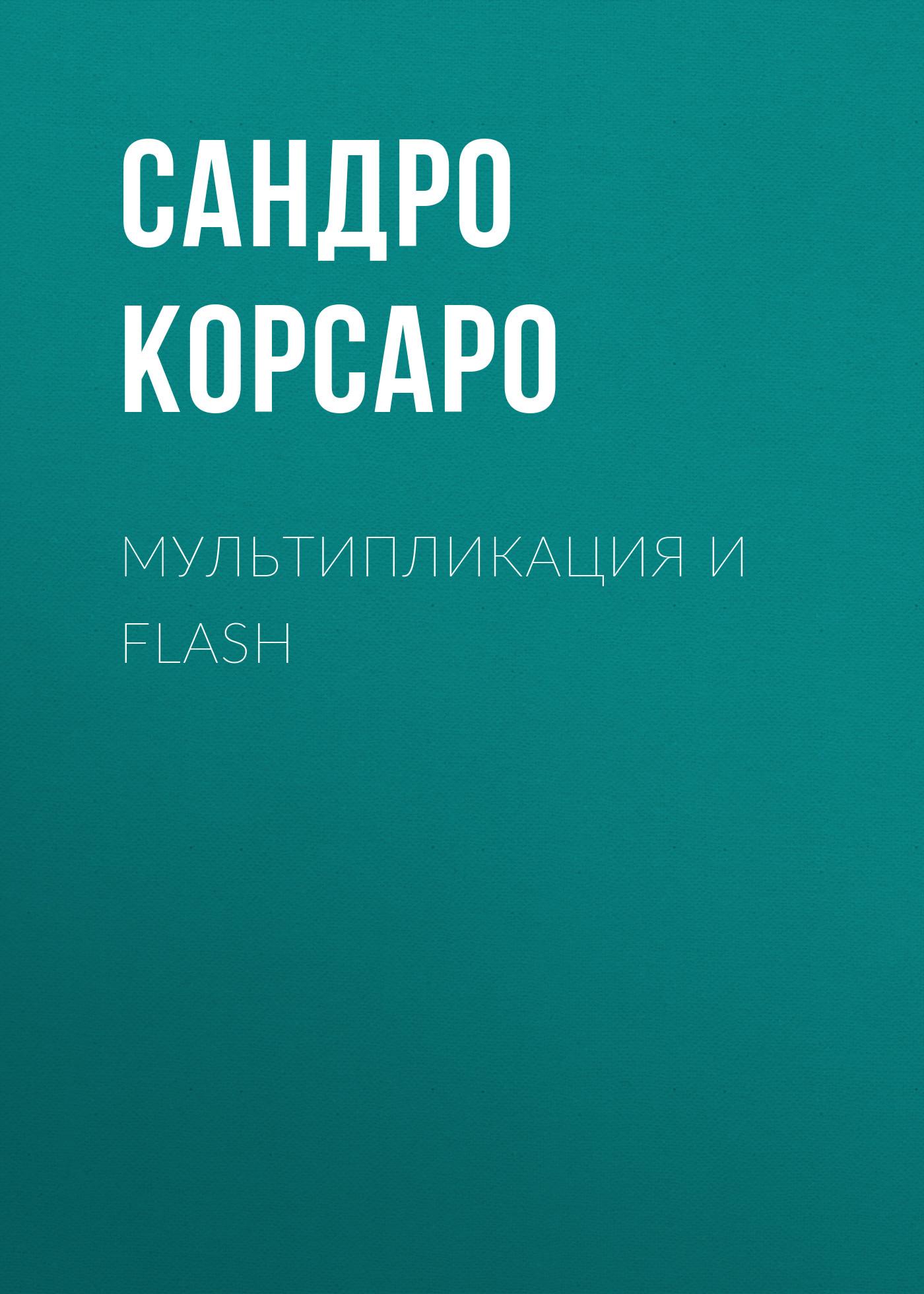 Мультипликация и Flash