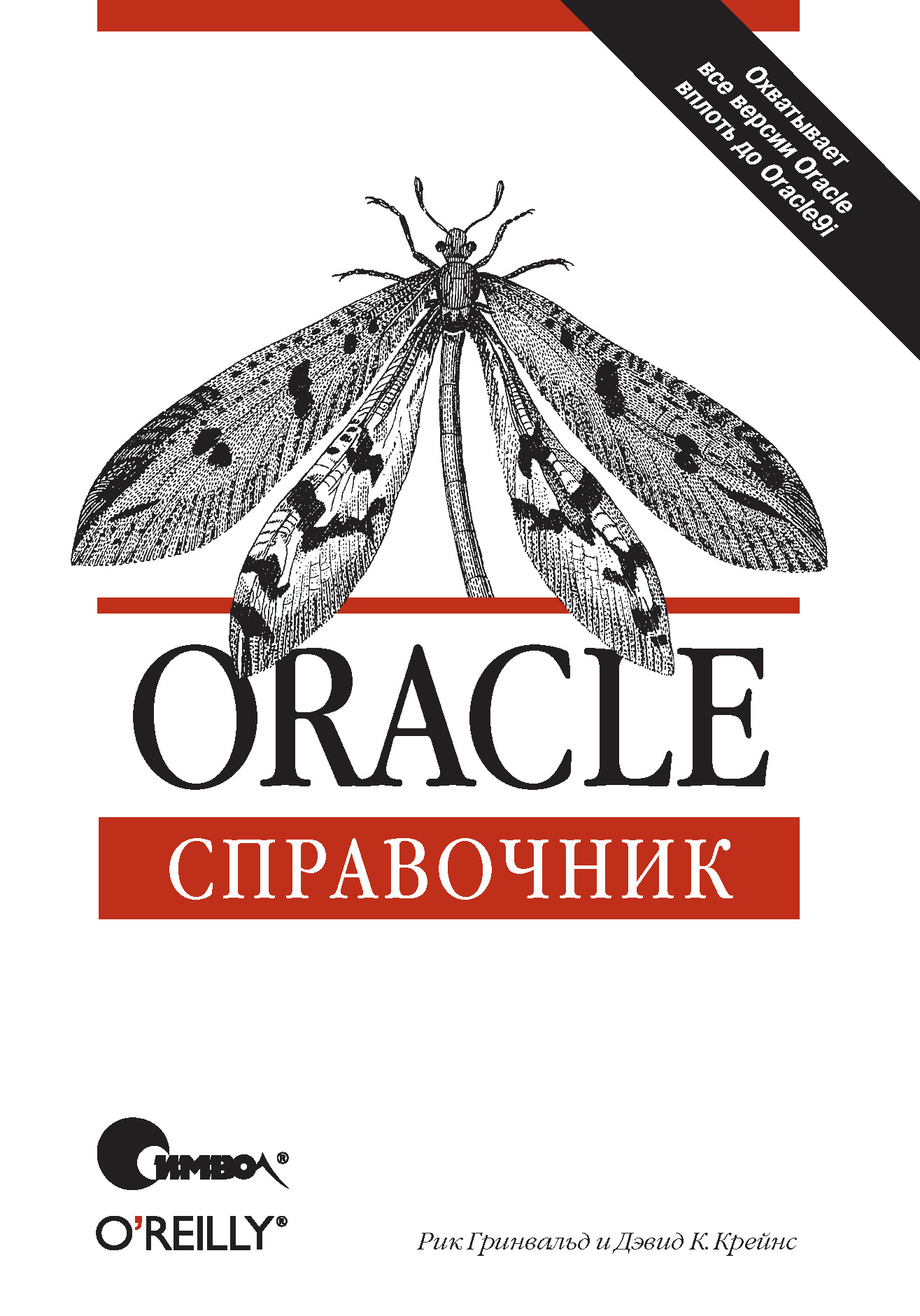 Рик Гринвальд Oracle. Справочник david litchfield the oracle hacker s handbook hacking and defending oracle