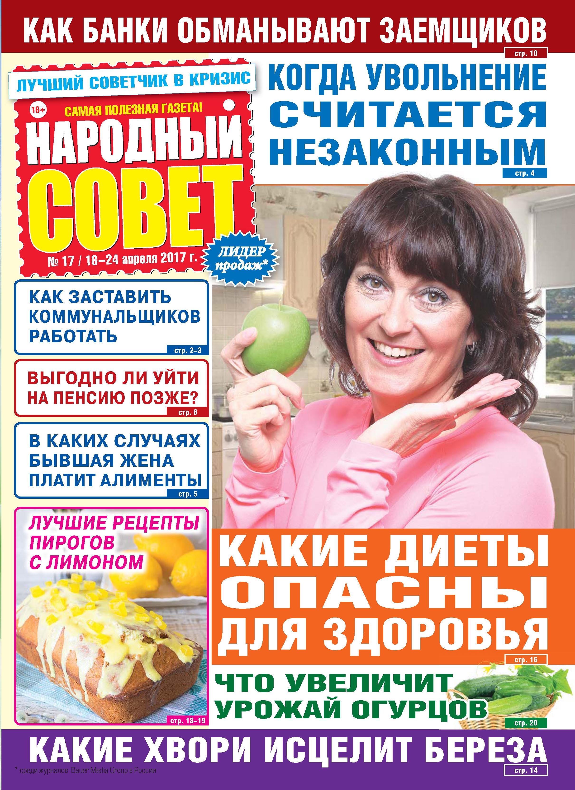Народный совет №17/2017