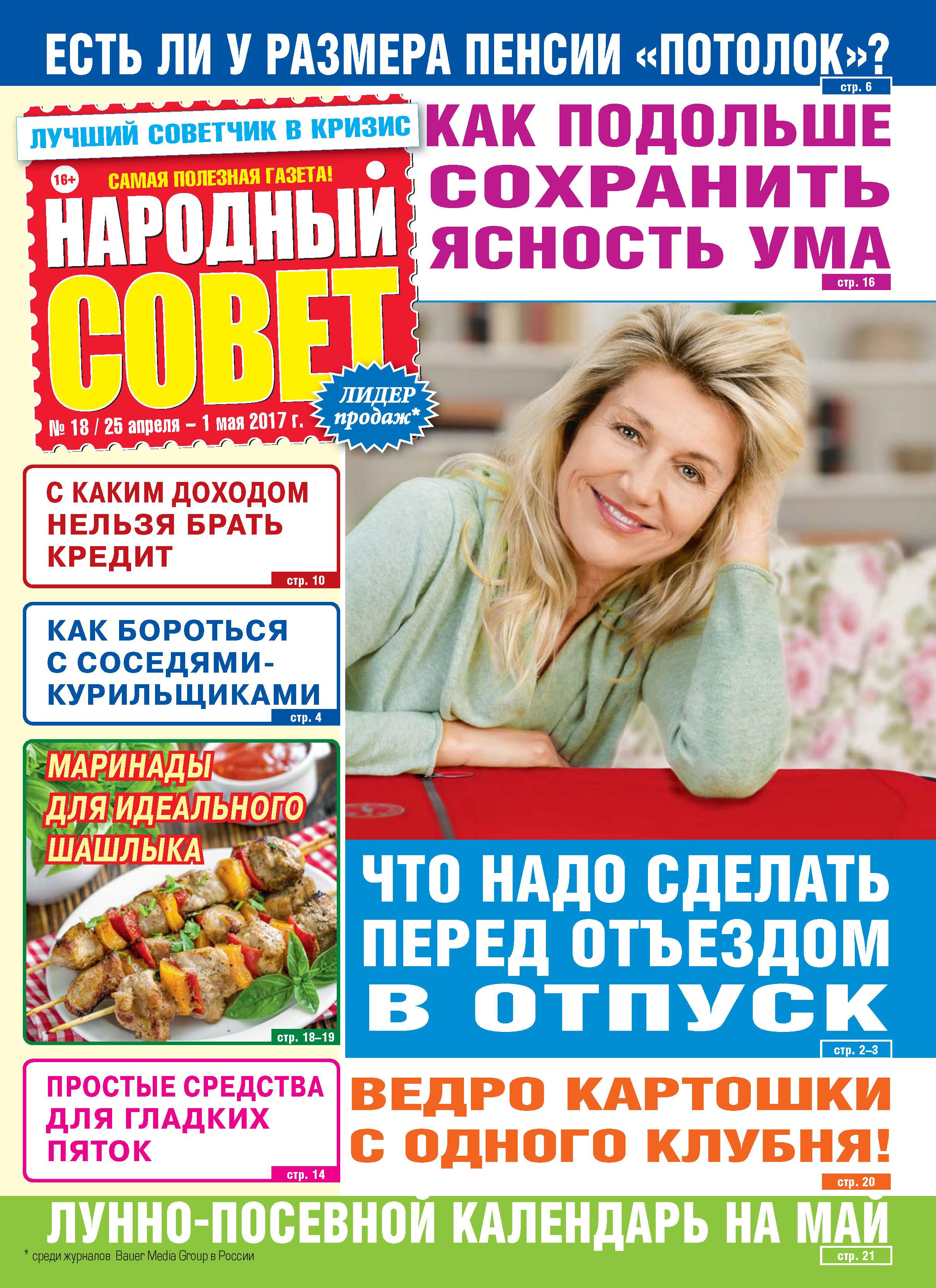 Народный совет №18/2017