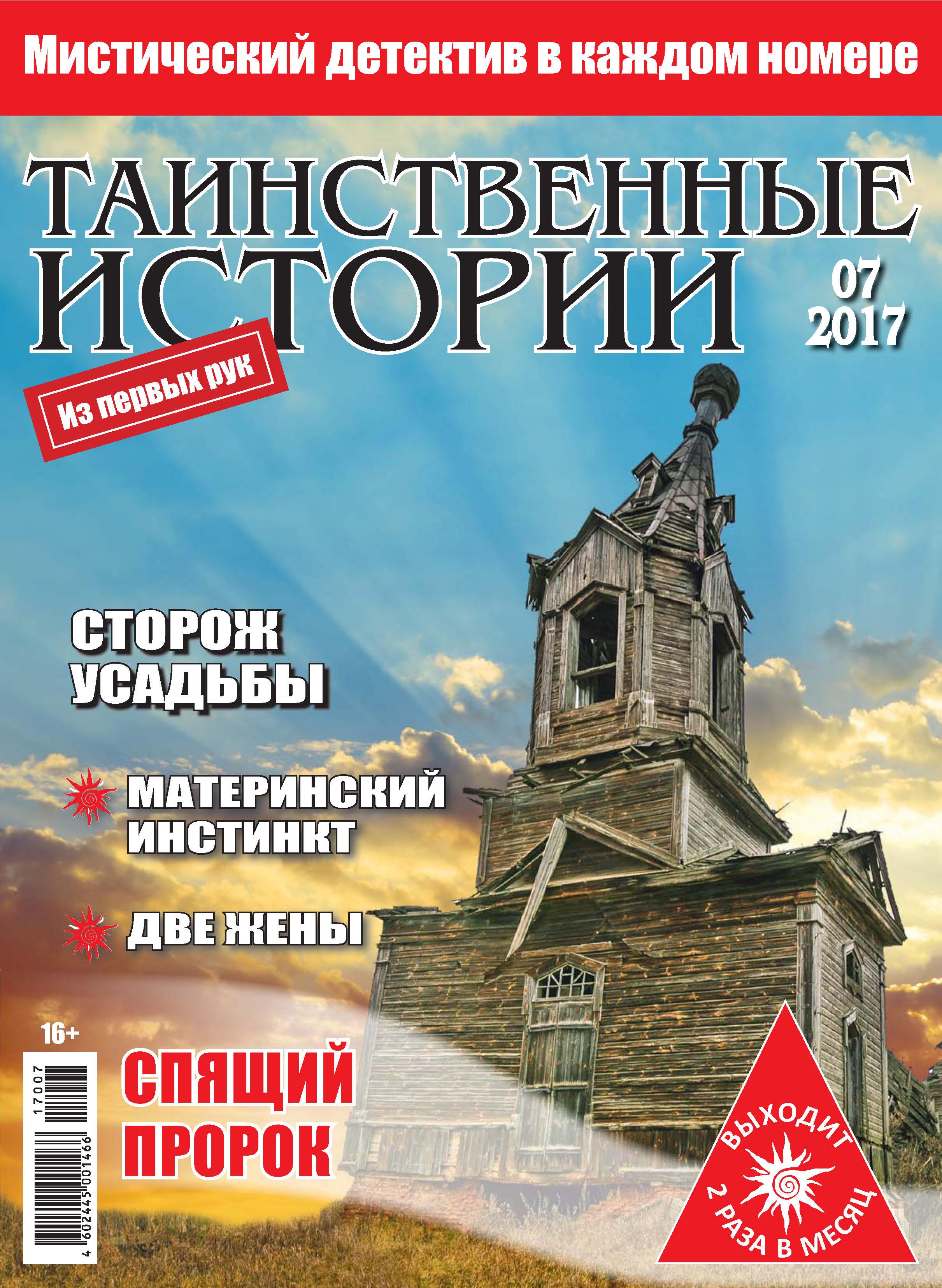 Отсутствует Таинственные истории №07/2017 александр левин материнский инстинкт