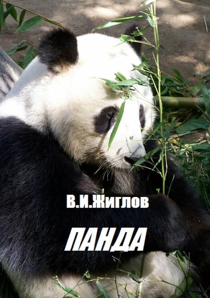 В. И. Жиглов Панда в и жиглов наш срібний ставок