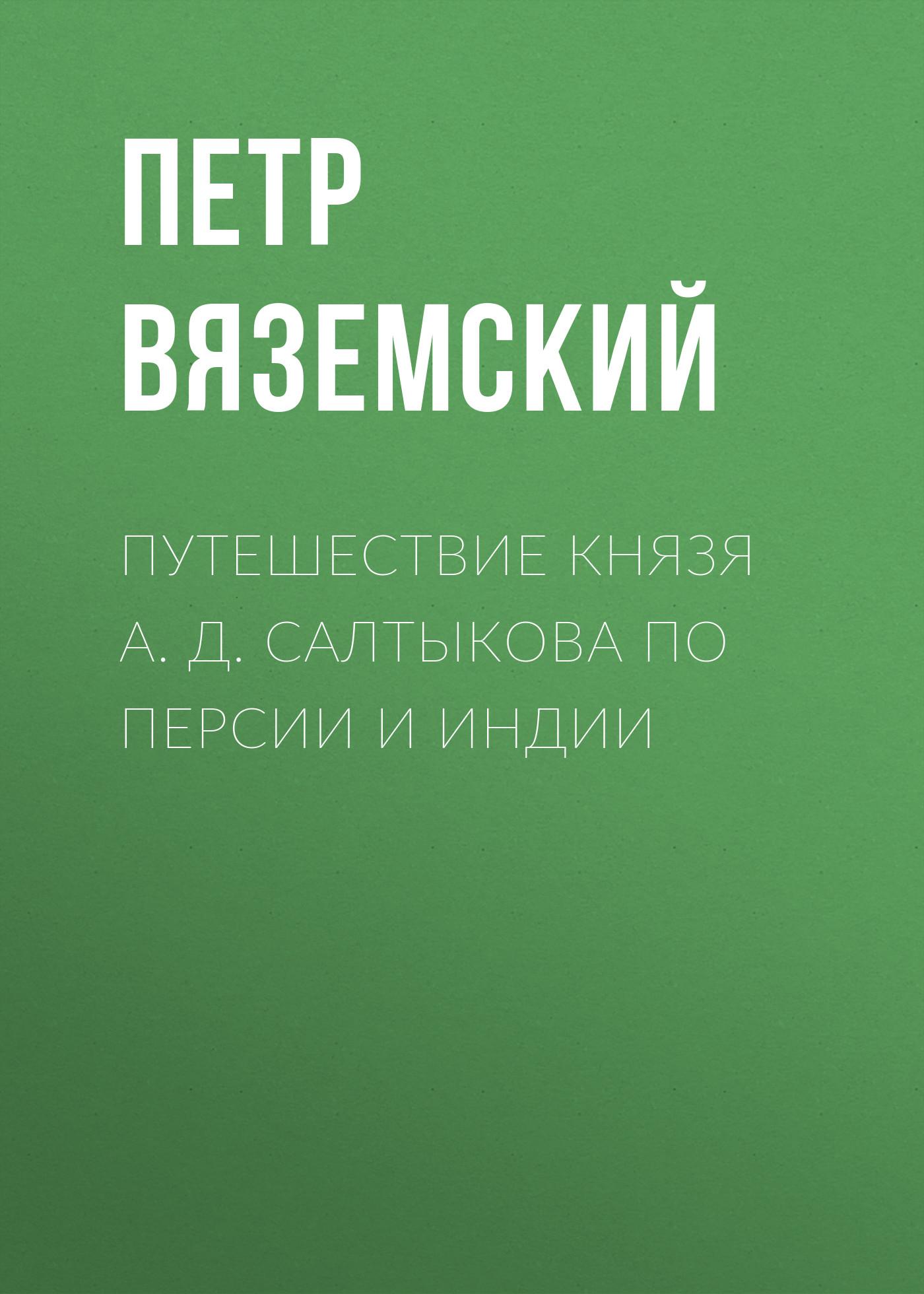 цена на Петр Вяземский Путешествие князя А. Д. Салтыкова по Персии и Индии