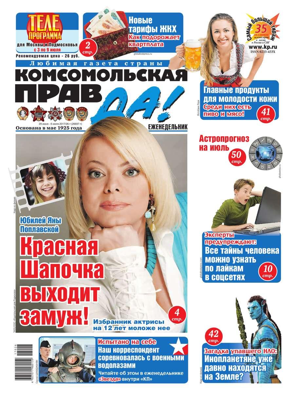 Комсомольская Правда (толстушка – Россия) 26т-2017