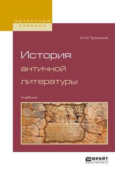 Иосиф Моисеевич Тронский История античной литературы. Учебник для вузов