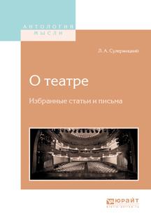 Леопольд Антонович Сулержицкий О театре. Избранные статьи и письма таиров а о театре