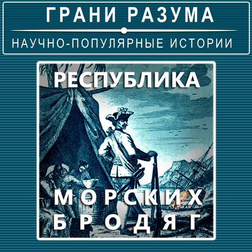 Анатолий Стрельцов Республика морских бродяг анатолий стрельцов череп судьбы