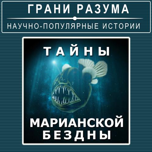 Анатолий Стрельцов Тайны Марианской бездны цена и фото