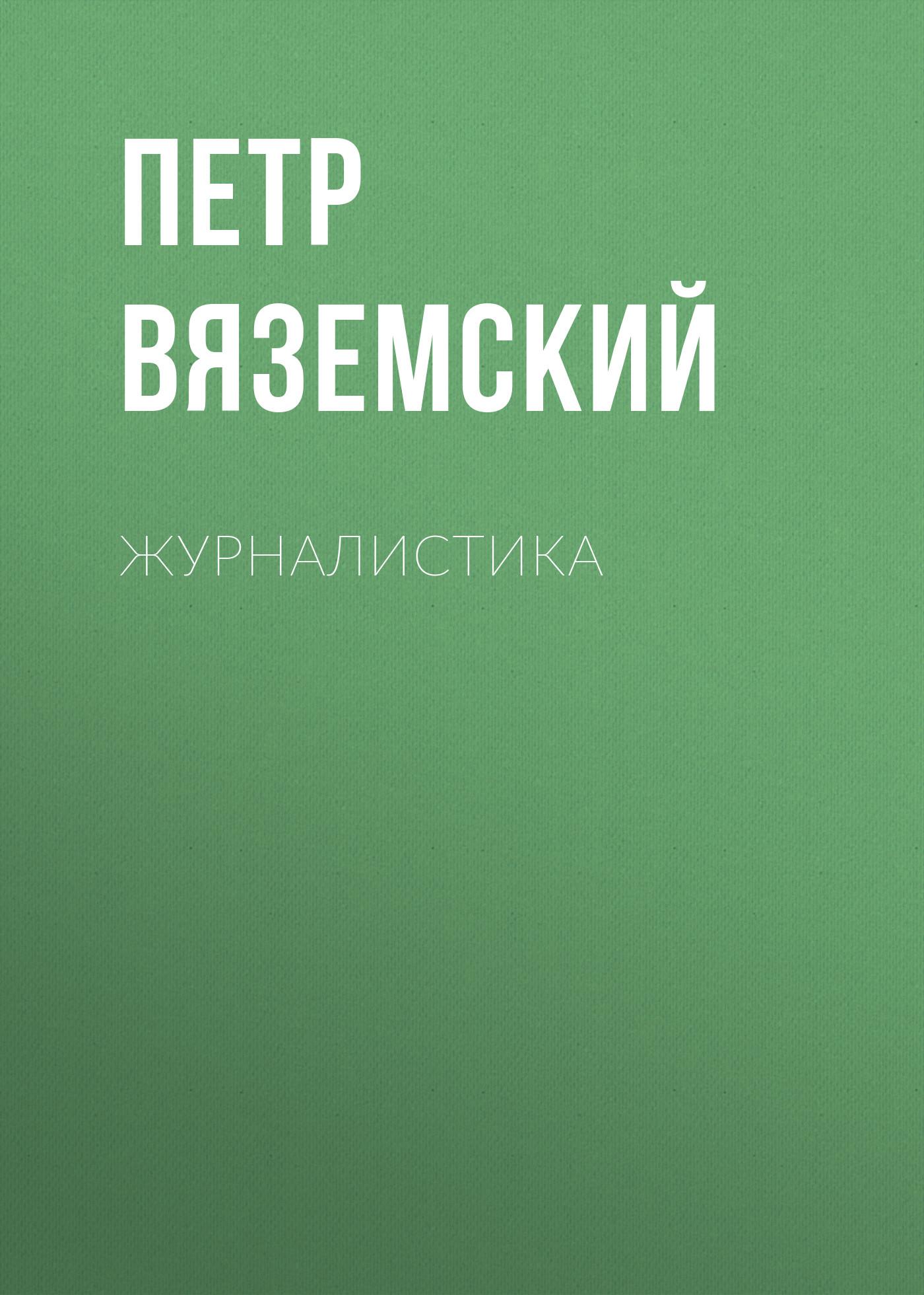 Петр Вяземский Журналистика петр вяземский за границею корректурные листы