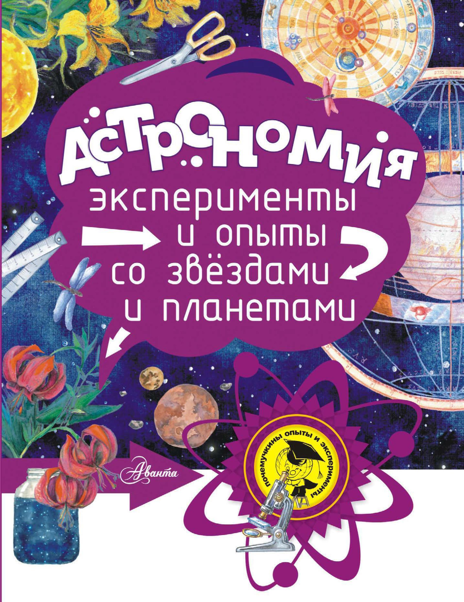 Оксана Абрамова Астрономия абрамова о астрономия эксперименты и опыты со звездами и планетами isbn 9785171042615