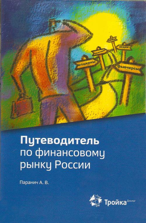 фото обложки издания Путеводитель по финансовому рынку России