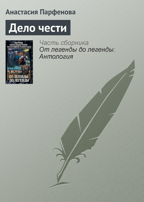 Анастасия Парфенова «Дело чести»