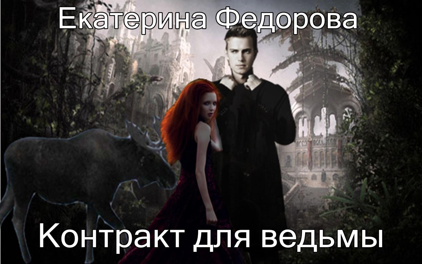 купить Екатерина Владимировна Федорова Контракт для ведьмы по цене 109 рублей