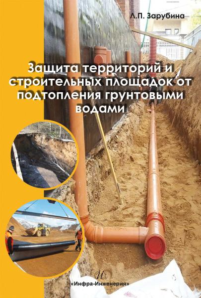 Людмила Зарубина Защита территорий и строительных площадок от подтопления грунтовыми водами