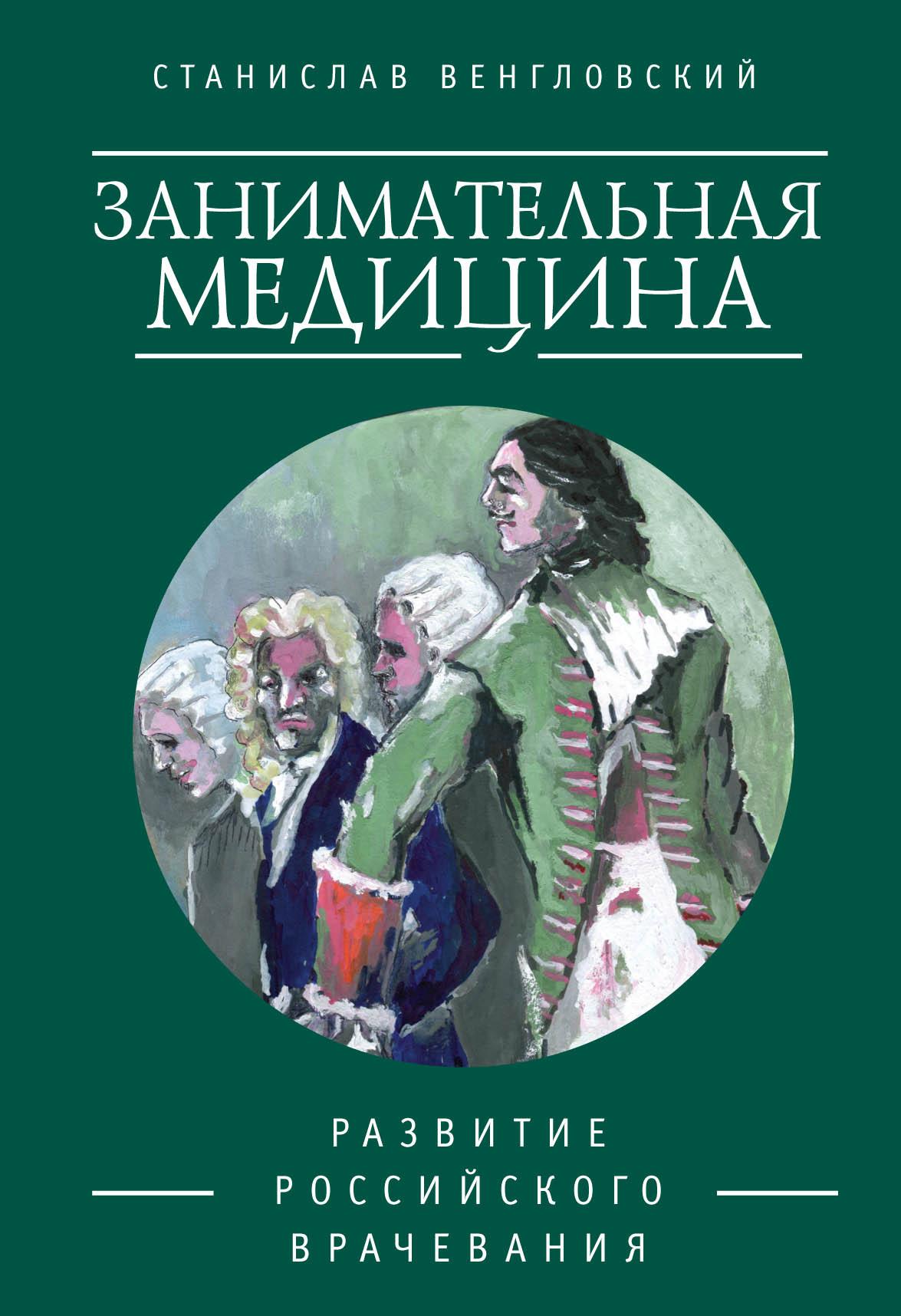 Станислав Венгловский Занимательная медицина. Развитие российского врачевания рево в занимательная медицина