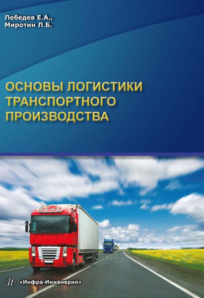 Л. Б. Миротин Основы логистики транспортного производства