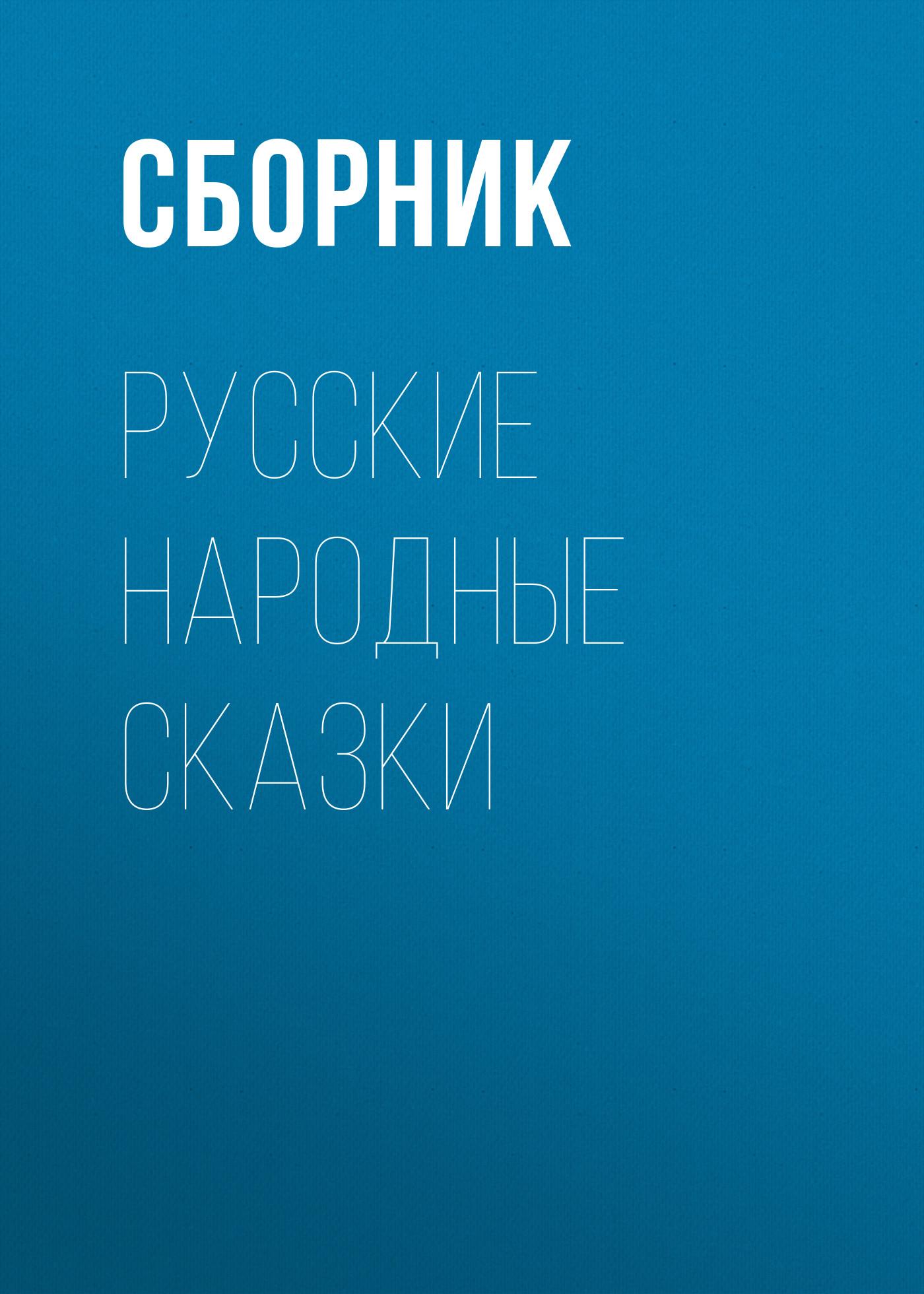 Сборник Русские народные сказки сборник русские народные сказки 2