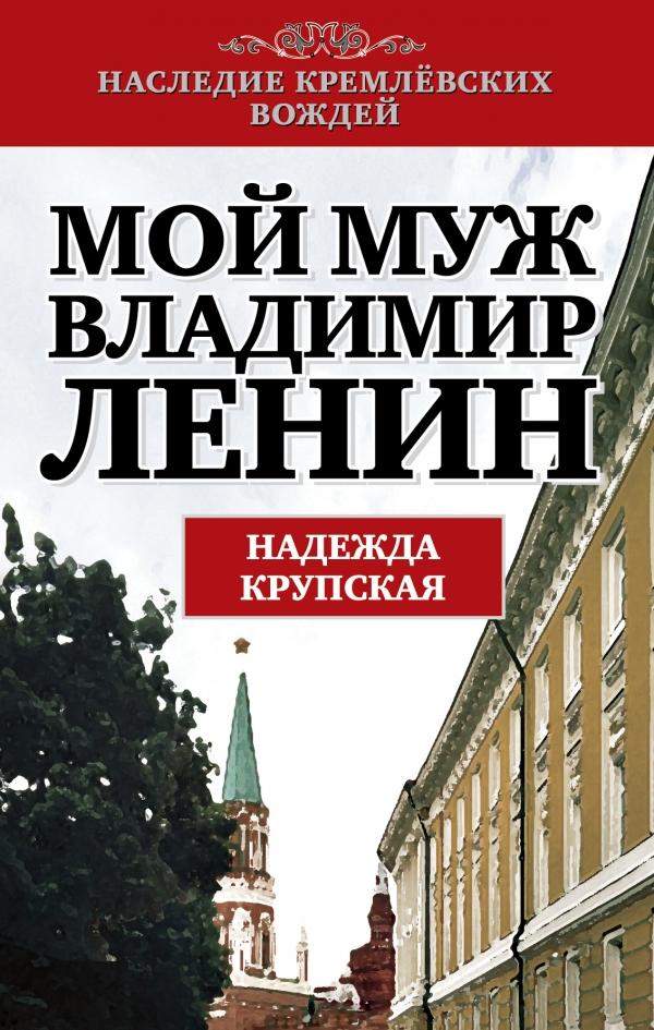 Надежда Константиновна Крупская Мой муж – Владимир Ленин terekhov girl красные хлопковые брюки с вышивкой