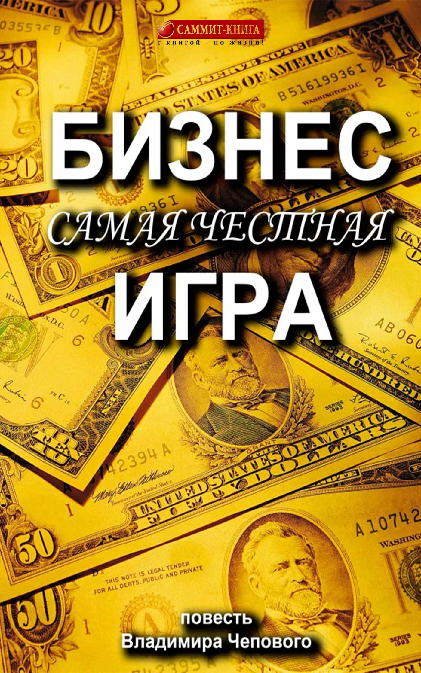 Фото - Владимир Чеповой Бизнес – самая честная игра арман номад малый бизнес в лихие 90 е в