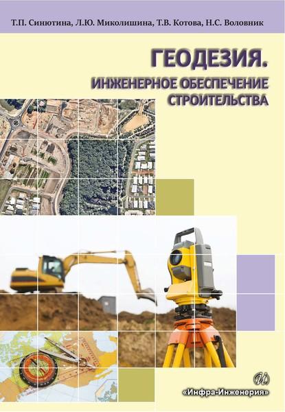 Тамара Котова Геодезия. Инженерное обеспечение строительства