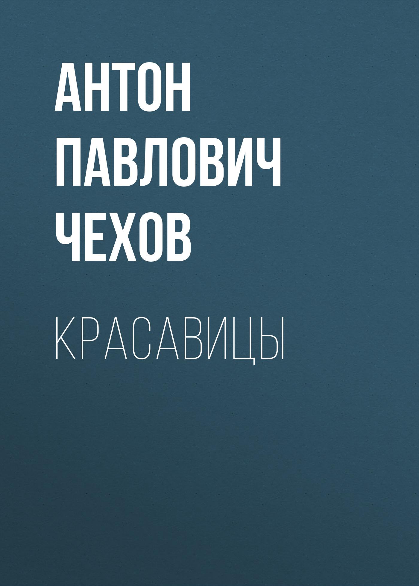 Антон Чехов Красавицы антон алексеевич воробьев семь волос красавицы авбёлль