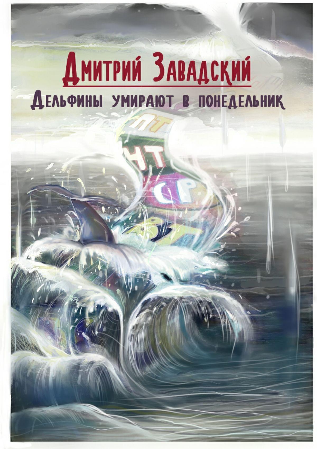 Дмитрий Михайлович Завадский Дельфины умирают в понедельник дмитрий михайлович завадский дельфины умирают в понедельник