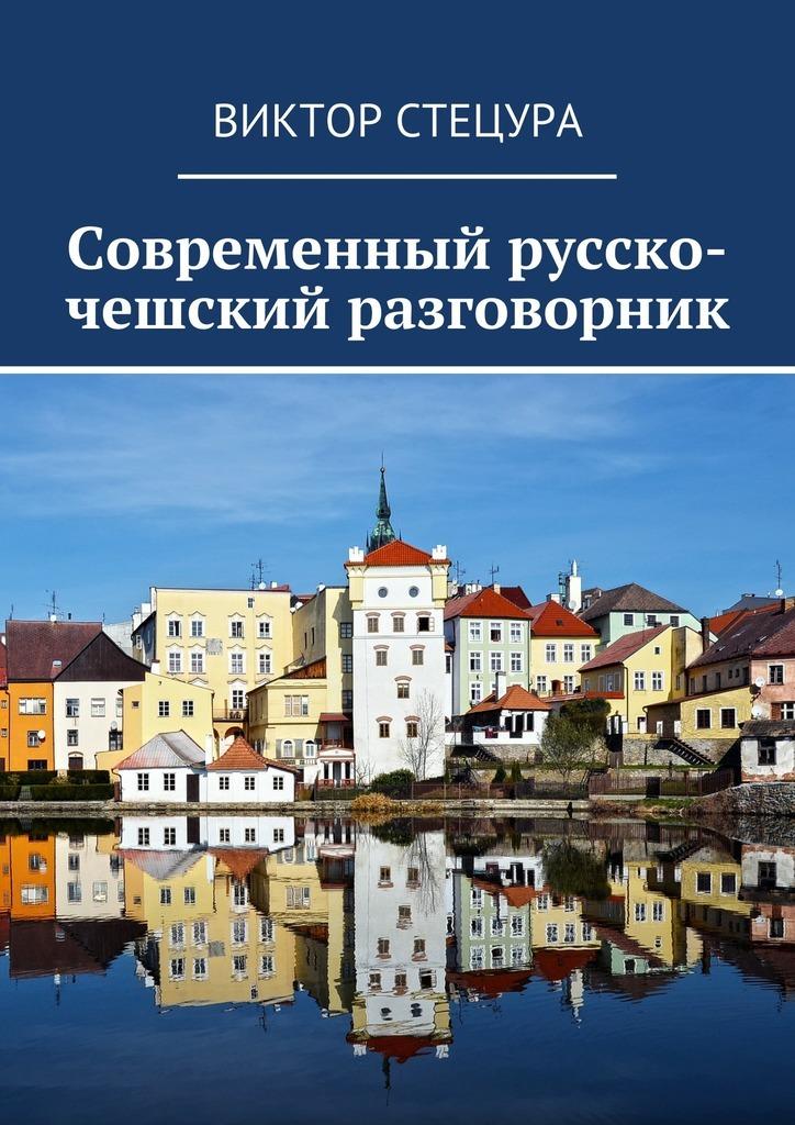 Виктор Стецура Современный русско-чешский разговорник я еду в отпуск русско американский разговорник
