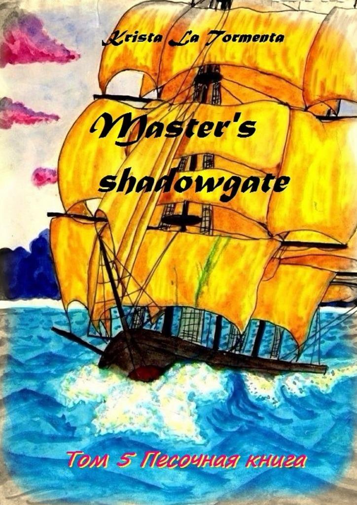 Krista La Tormenta Master's shadowgate. Том 5.Песочная книга krista la tormenta будни хранителя