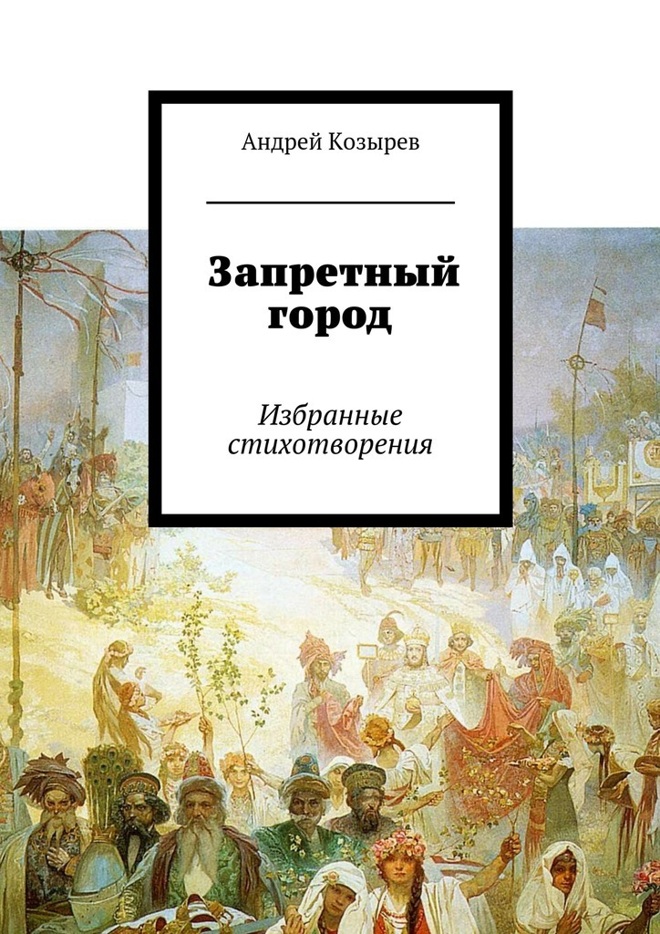 Андрей Козырев Запретный город. Избранные стихотворения майкл маршалл запретный район