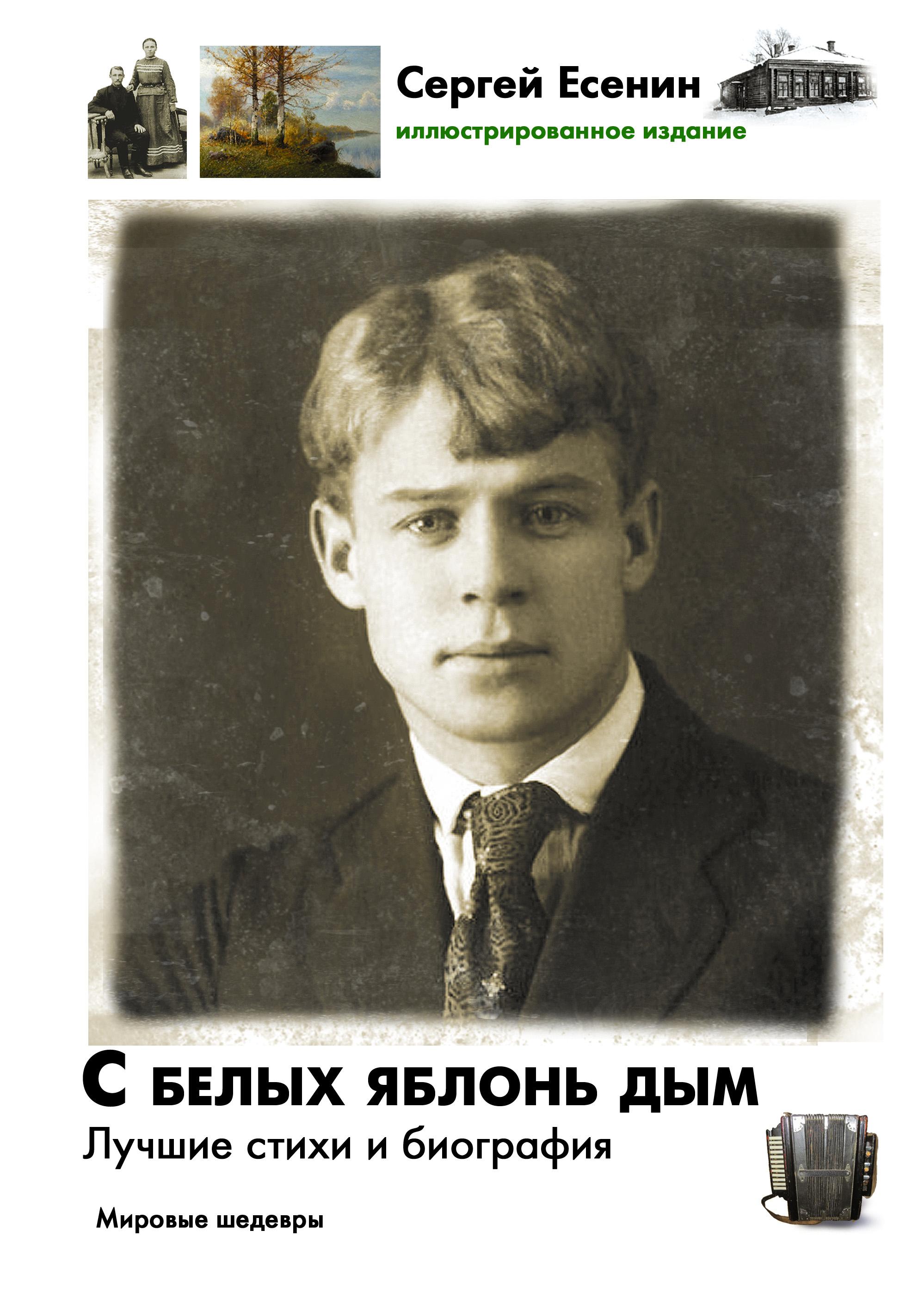 цена на Сергей Есенин С белых яблонь дым. Лучшие стихи и биография