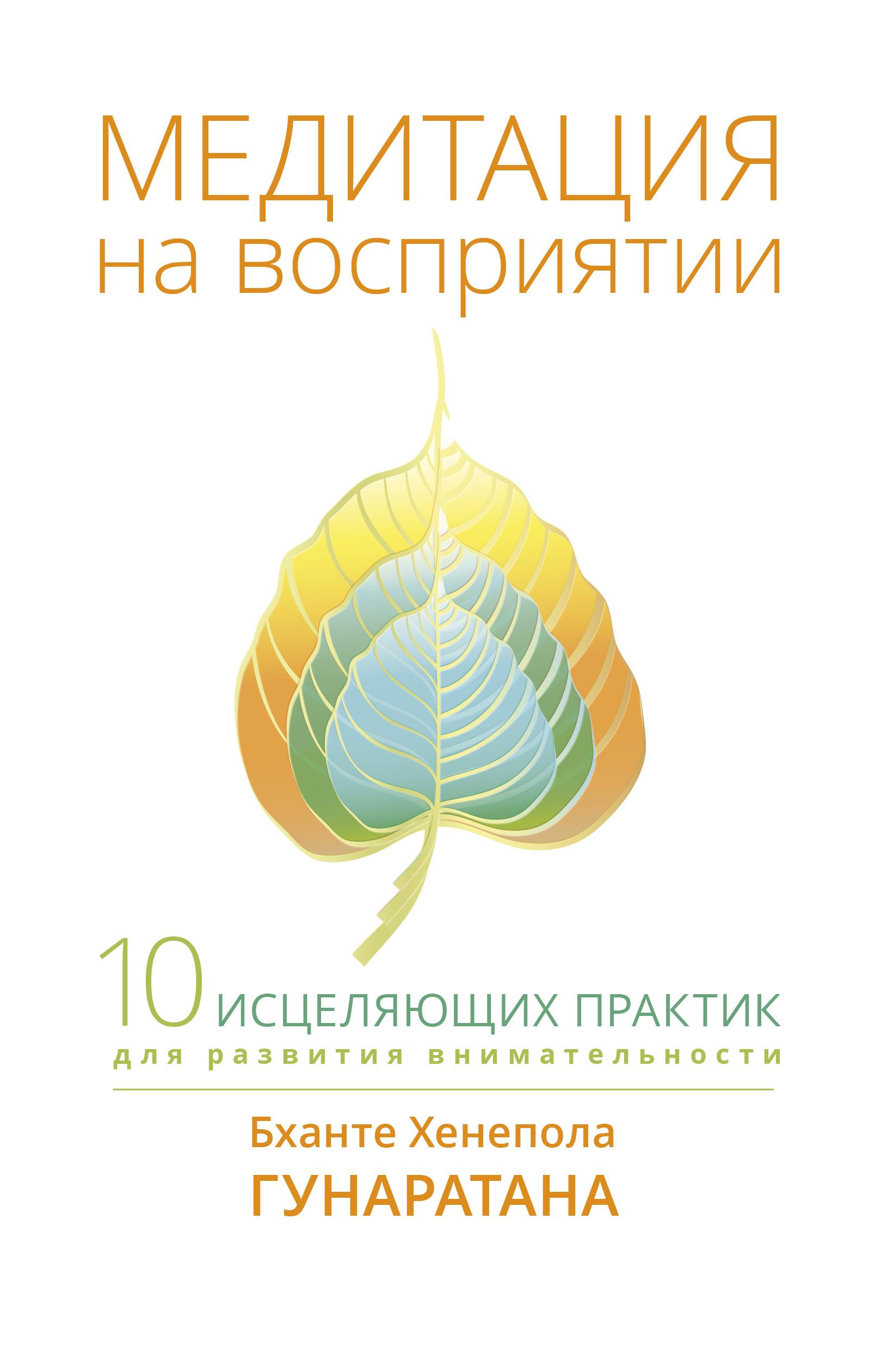 Бханте Хенепола Гунаратана, Ольга Турухина «Медитация на восприятии. Десять исцеляющих практик для развития внимательности»