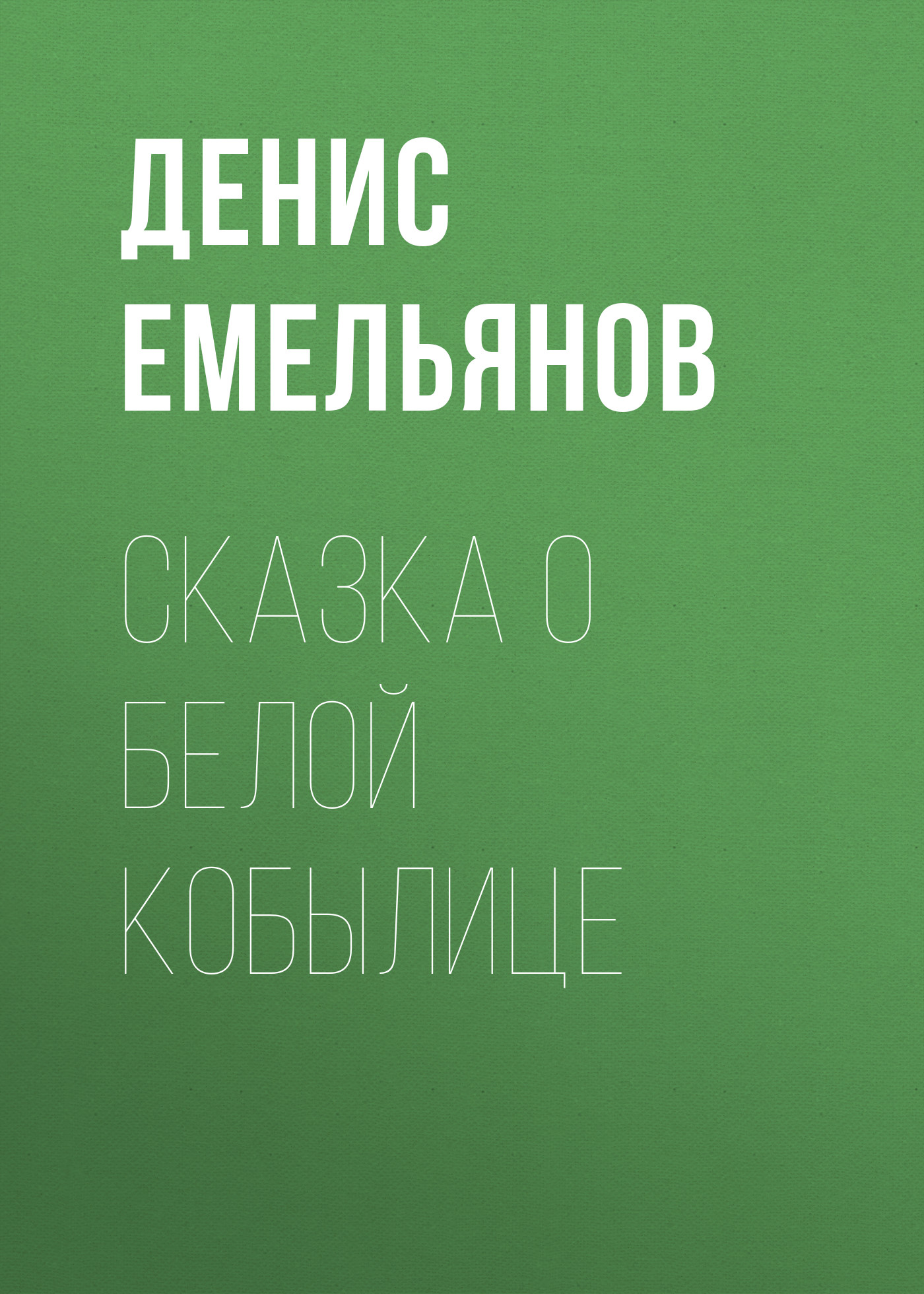 Денис Емельянов Сказка о белой кобылице денис емельянов сказка о африке и четырёх будильниках