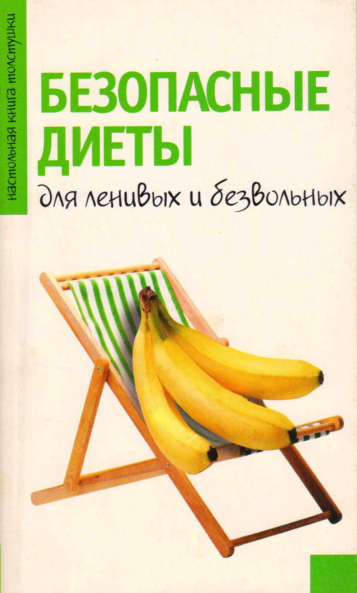 Светлана Волошина Безопасные диеты для ленивых и безвольных таблетки для похудения отзывы