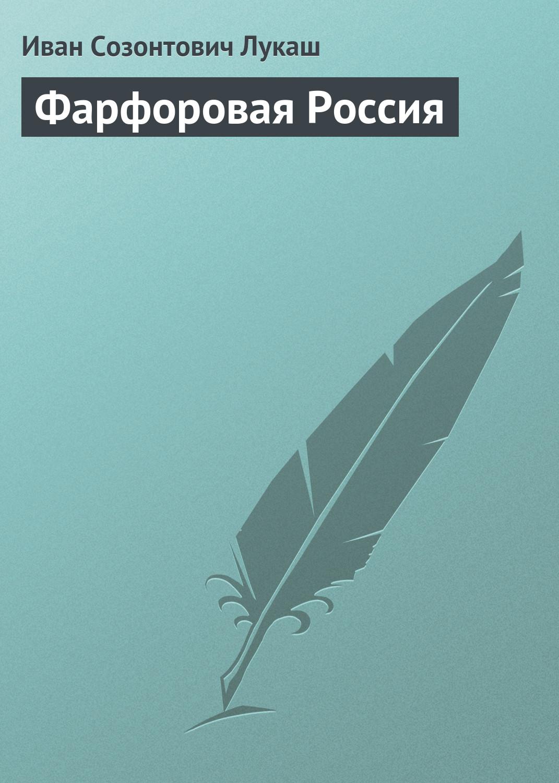 Фарфоровая Россия