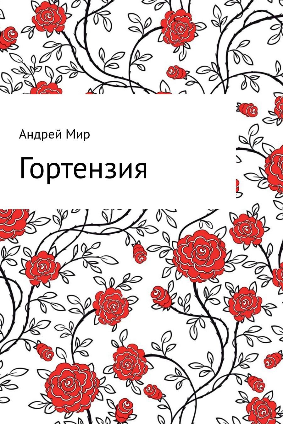 Андрей Мир Гортензия екатерина усслен наивысшиймир рассказ