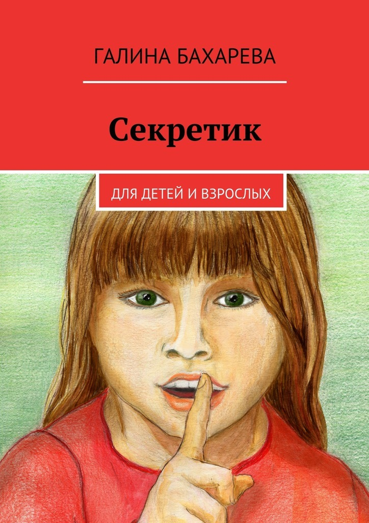 Галина Владимировна Бахарева Секретик. Для детей ивзрослых детство лидера