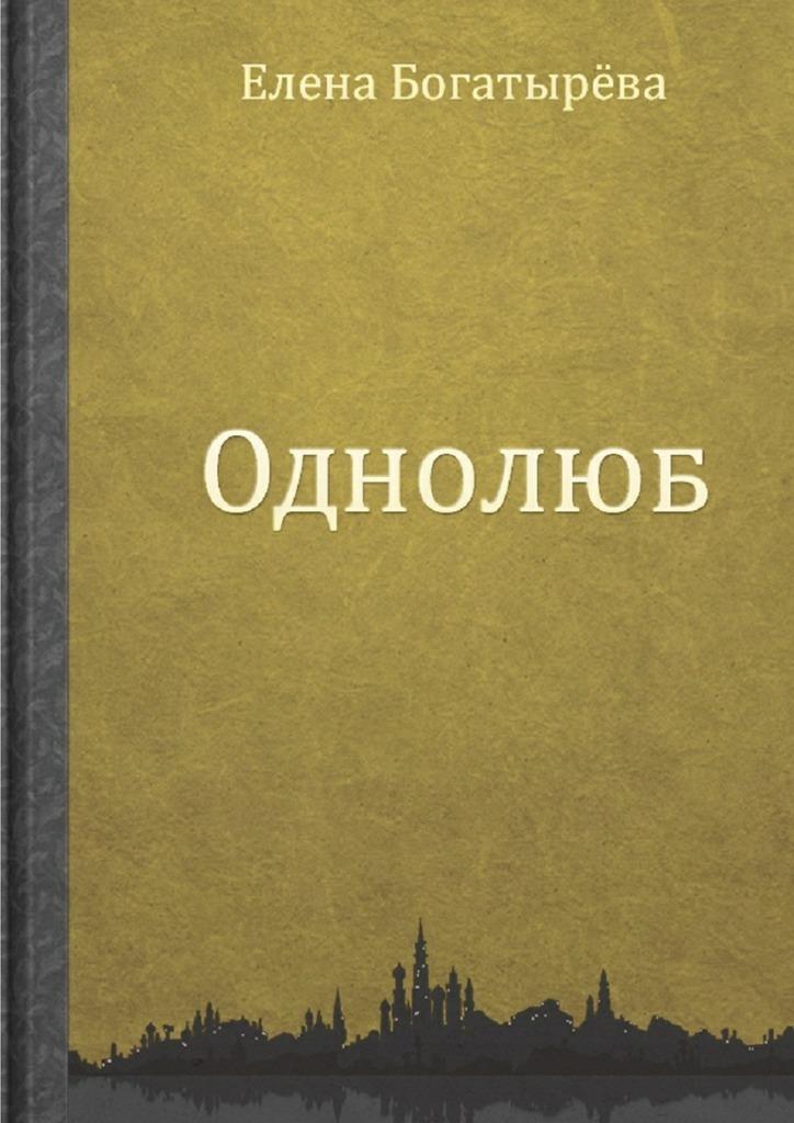 цена Елена Богатырева Однолюб
