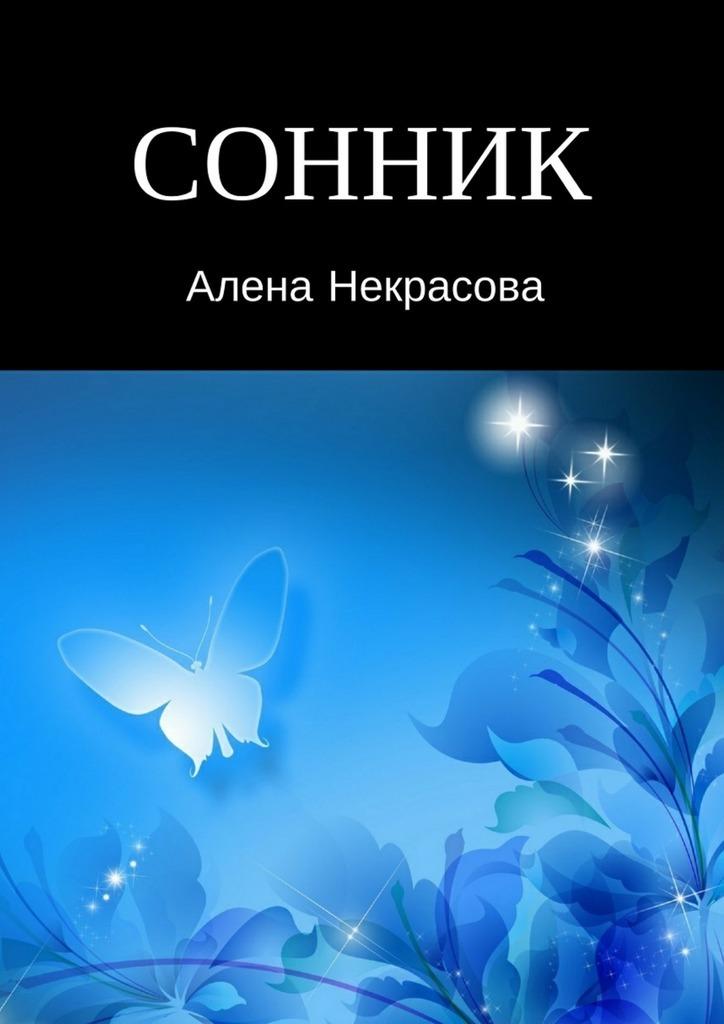 Алена Некрасова Сонник матин и янтры защитные символы востока