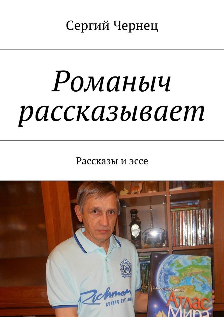 Сергий Чернец Романыч рассказывает. Рассказы иэссе сергий чернец рассказы иэссе