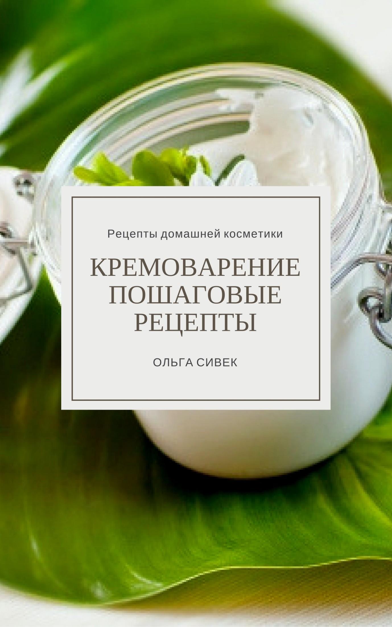 Ольга Сергеевна Сивек Кремоварение. Пошаговые рецепты