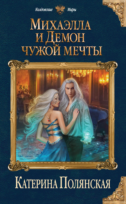 Катерина Полянская Михаэлла и Демон чужой мечты цена