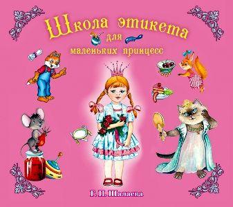 Г. П. Шалаева Школа этикета для маленьких принцесс цена