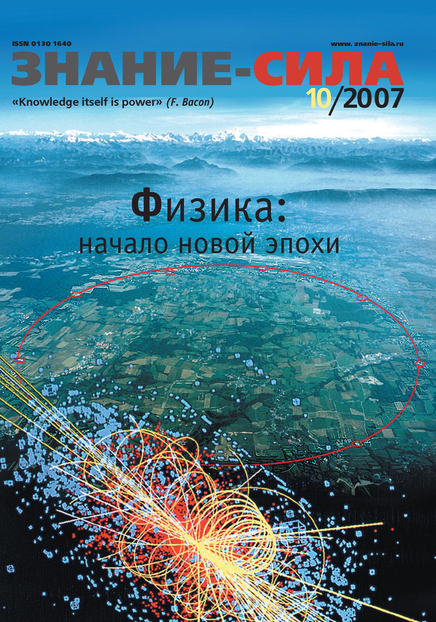 Отсутствует Журнал «Знание – сила» №10/2007 отсутствует журнал знание – сила 10 2014