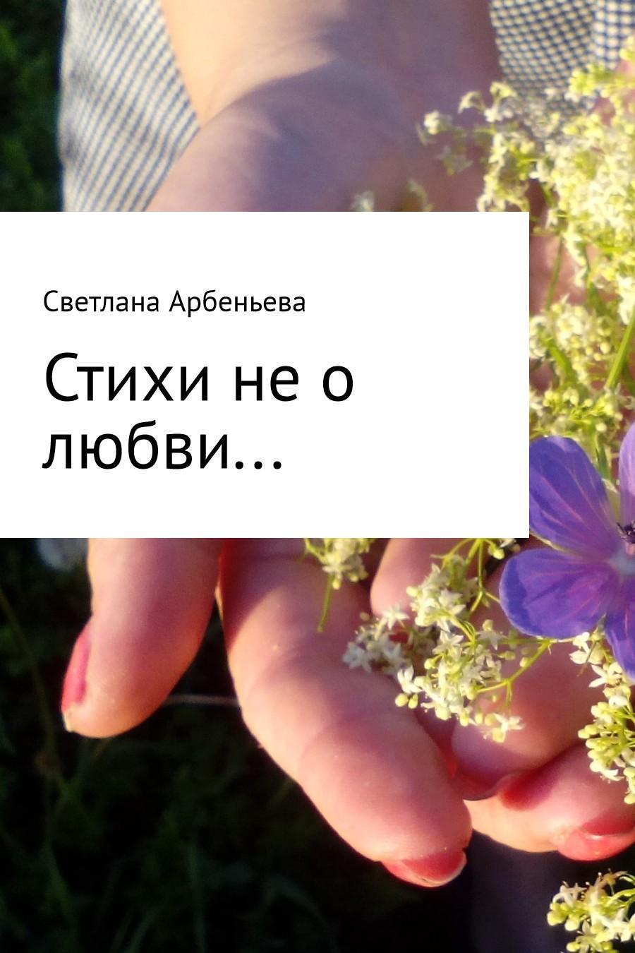 Светлана Арбеньева Стихи не о любви светлана чайка стихи о…