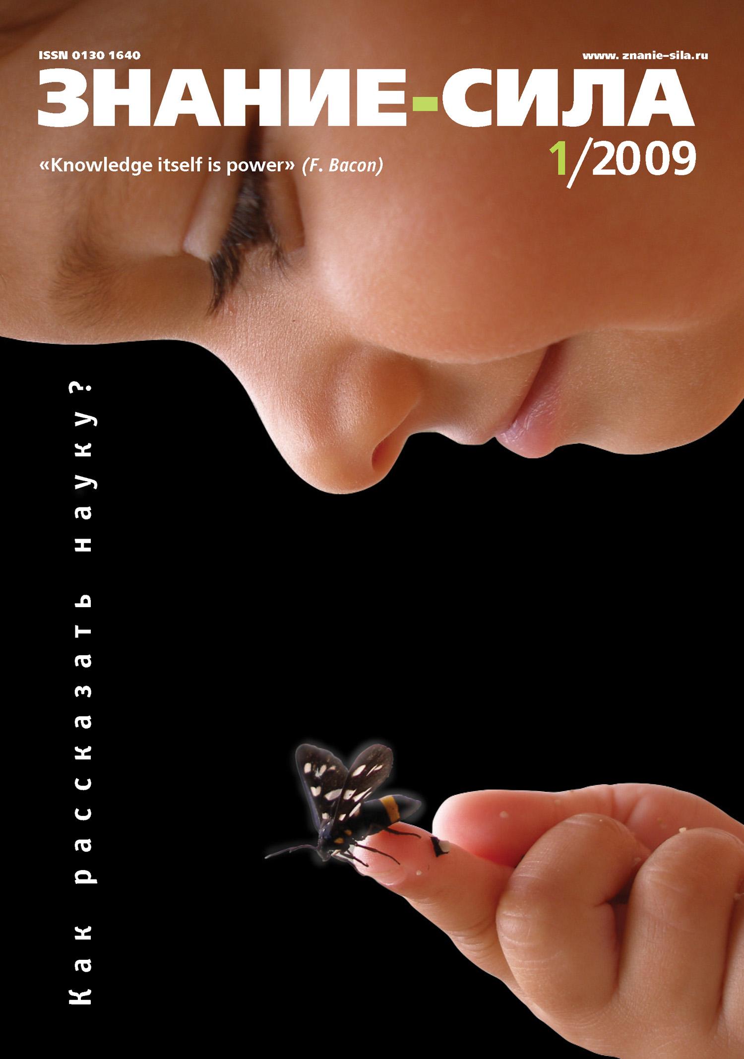 Отсутствует Журнал «Знание – сила» №1/2009 отсутствует журнал знание – сила 3 2009