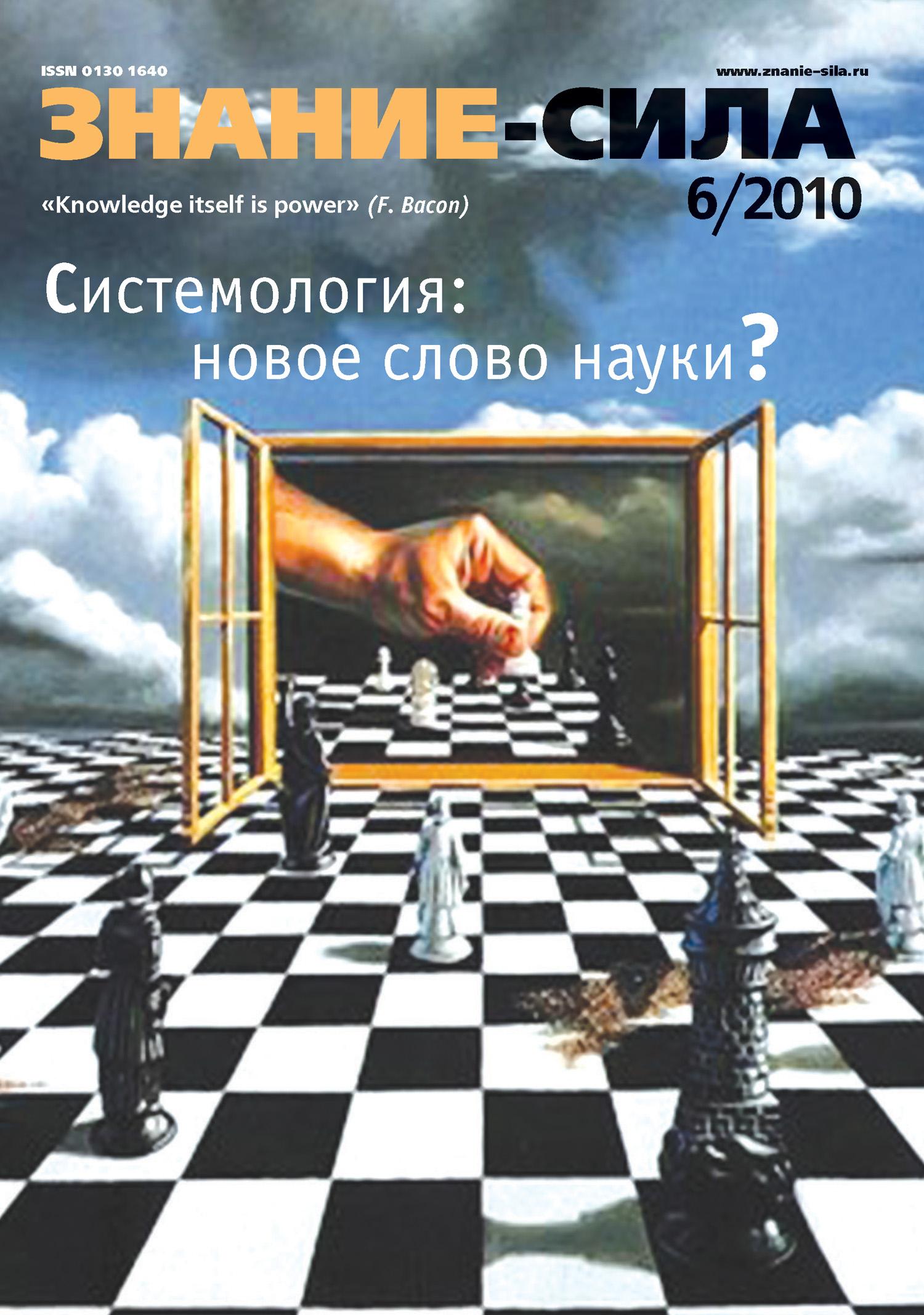 Отсутствует Журнал «Знание – сила» №6/2010 отсутствует журнал знание – сила 11 2010