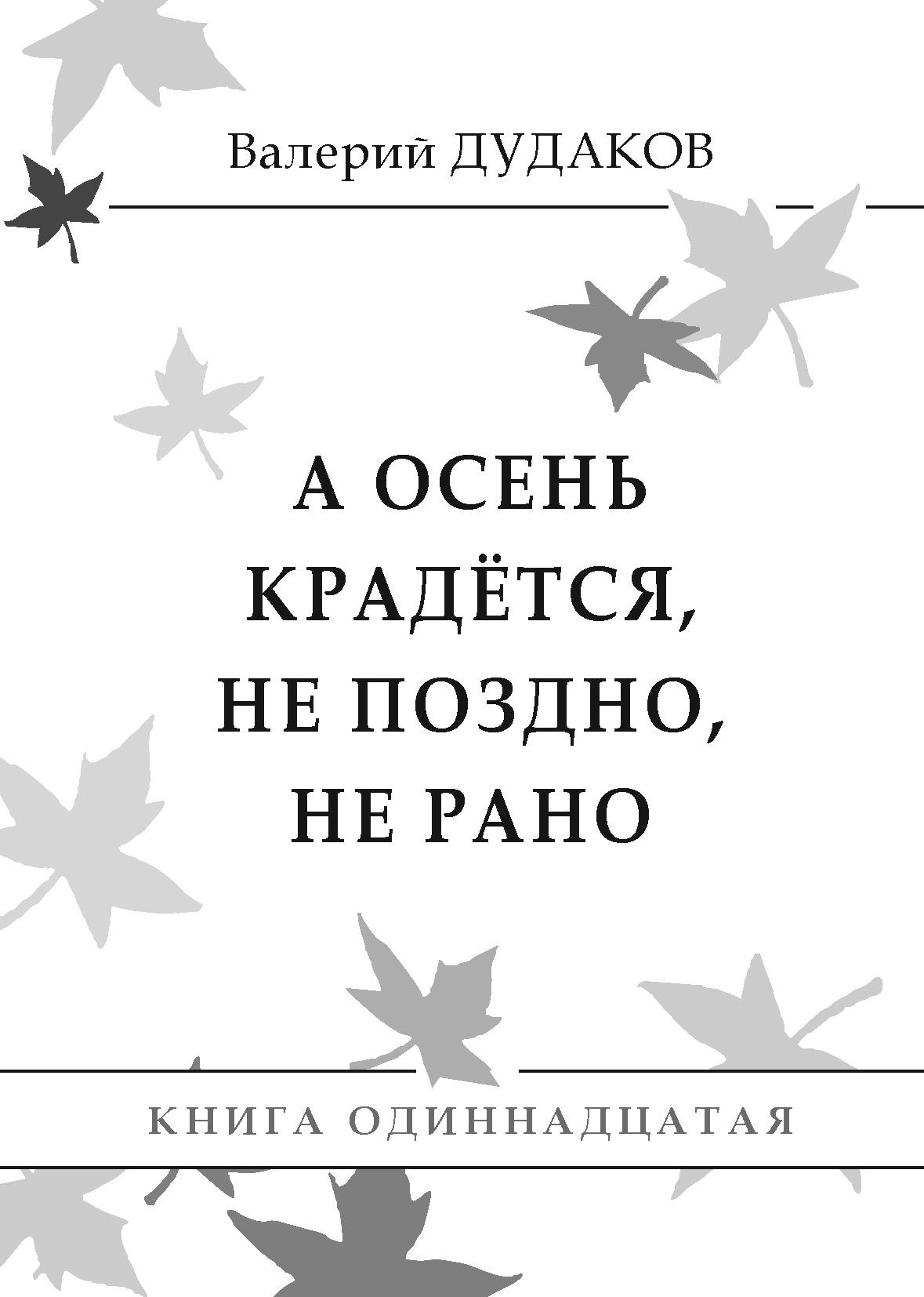 Валерий Дудаков А осень крадется, не поздно, не рано леонид леонидович вариченко постижение в гомеры – поздно а в орфеи – рано
