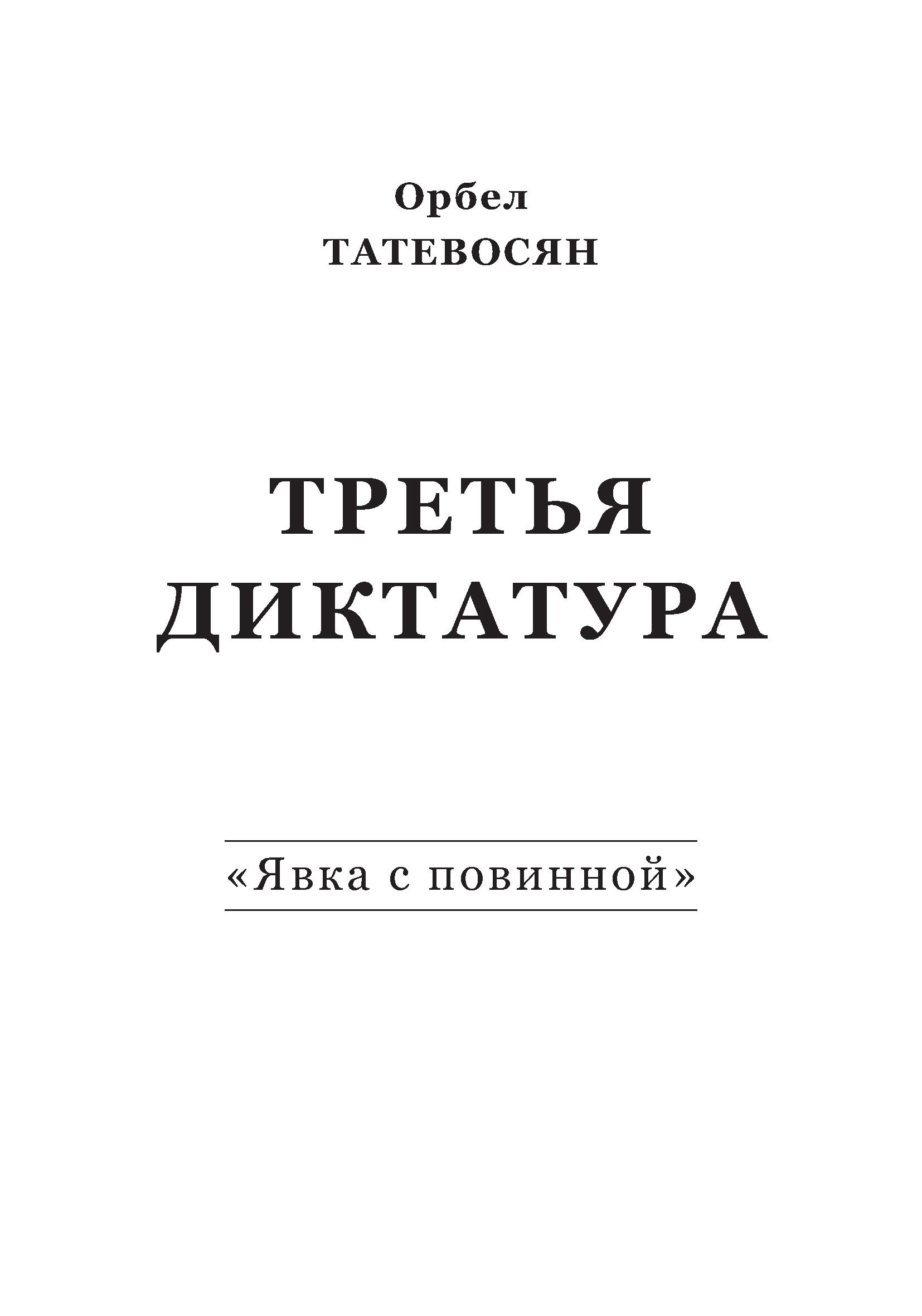 Третья диктатура. «Явка с повинной» (сборник)