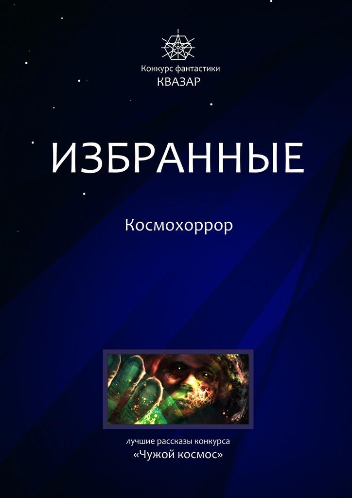 Алексей Жарков Избранные. Космохоррор
